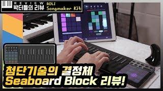 [박터틀] Seaboard Block, 최첨단 기술의 결정체를 소개합니다!