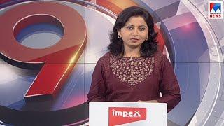 ഒൻപത് മണി വാർത്ത | 9 P M News | News Anchor - Veena Prasad | April 01, 2019