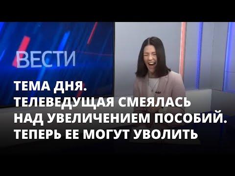 Телеведущая смеялась над пособиями россиян. Ее могут уволить. Тема дня