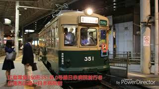 【走行音】広島電鉄350形351号 0号線日赤病院前行き 広電西広島→日赤病院前