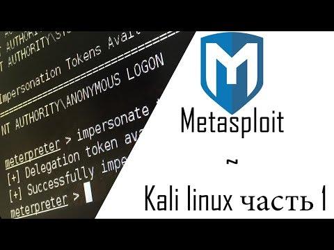 Metasploit - Kali linux #1