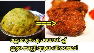 Snack recipe with egg |  egg fry| Egg snacks in malayalam | Nalumani Palaharam | snacks with egg