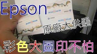 (開箱)Epson平價原廠大供墨印表機-開箱及安裝測試