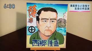 和歌山作品展がニュースになりました!