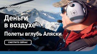 Деньги в воздухе | Полеты вглубь Аляски | Discovery