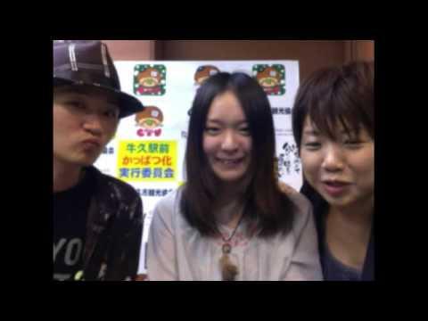 牛久市情報更新!ちゃんみよTV #332 月(2013年10月7日配信)