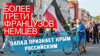 Смотреть видео Более трети французов, немцев ибританцев считают Крым частью России— соцопрос онлайн