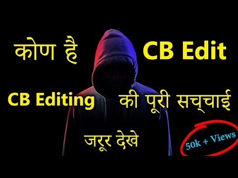 What Is CB Editing In Hindi   Who is CB   Full Detail History Of CB Editing