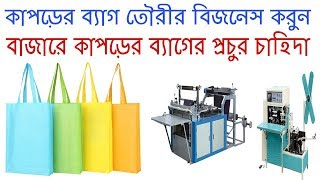 Non Woven Bag Making Business | Small Business Idea | Business Ideas In Bengoli