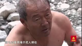 《远方的家》 20200616 行走青山绿水间 向主峰出发| CCTV中文国际