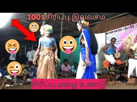 Therukoothu-இதுவரை கண்டிராத கோமாளியின் அசத்தல் காமெடி100%சிரிப்பு இலவசம்😁😁😀😀