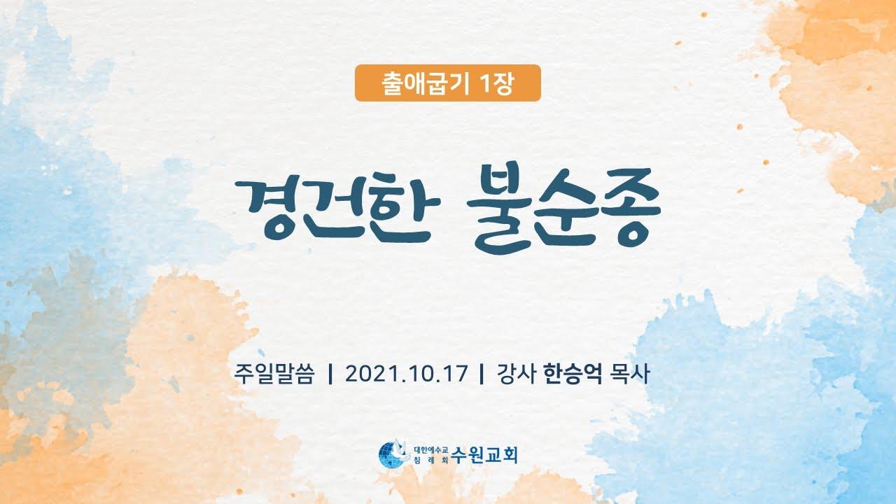 경건한 불순종_출애굽기 1장 2021.10.17 한승억P