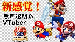 【無声透明Vtuber】スーパーマリオ 3Dコレクション / Super Mario 3D All-Stars #2【バ美肉、バ美声不使用】