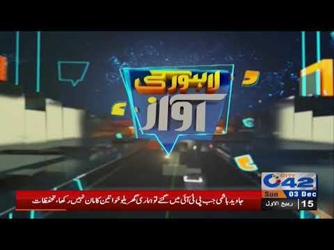 Excusive talk with Rai Ijaz (CTO)   Lahore Ki Awaz   3 December 2017   City 42