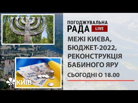 Що не так з межами Києва/ яким буде бюджет-2022/ реконструкція Бабиного-Яру - #ПогоджувальнаРада