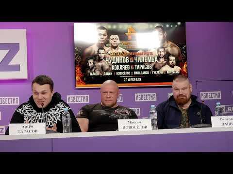 Пресс-конференция: Дацик, Тайсон, Новоселов, Тарасов, Кокляев и Хрюнов