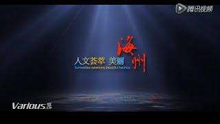 连云港(海州区)城市宣传片