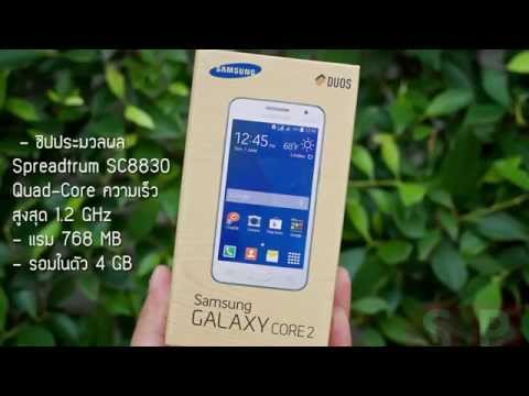 Review Samsung Galaxy Core 2 Duos มือถือ 2 ซิม สบายๆสไตล์ Samsung