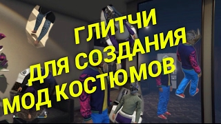 �������� ���� ГЛИЧИ ДЛЯ СОЗДАНИЯ МОД КОСТЮМОВ НА Xbox ONE/ PS4 / PC ������