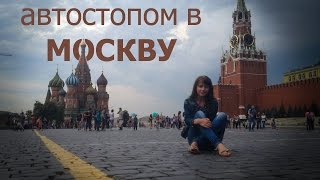АВТОСТОПОМ В МОСКВУ. Красная площадь. ВДНХ /24-30.07.2015(, 2015-12-31T09:52:15.000Z)