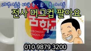 전사 머그컵 주문 제작 판매