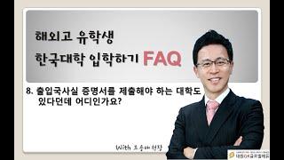 2020 영어로 대학가기 FAQ 1-8 출입국사실 증명…