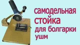 Торцовочные станки по дереву своими руками из болгарки: видео, чертежи