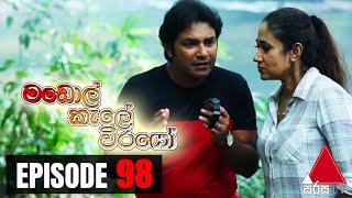 මඩොල් කැලේ වීරයෝ | Madol Kele Weerayo | Episode - 98 | Sirasa TV Thumbnail