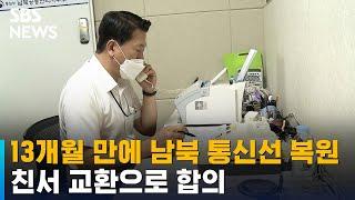 13개월 만에 남북 통신선 복원…친서 교환으로 합의 / SBS