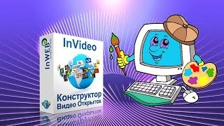 Урок №4 Вставка видео в открытку In Video
