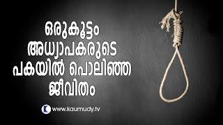 Makante Life Theertha Adhyapakar 04/11/16