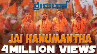 Prema Baraha - Jai Hanumantha (Lyric Video) | Chandan Kumar, Aishwarya | Arjun Sarja | Jassie Gift