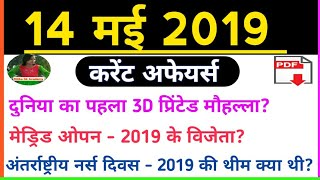 14 may 2019 current affairs, current affairs, Daily current affairs, Current affairs for next exam