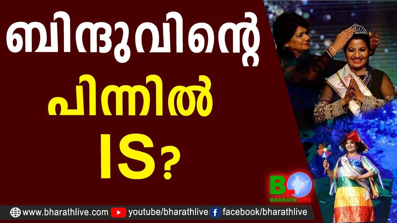 Download ബിന്ദുവിന്റെ പിന്നിൽ IS? | Nimisha Fathima | Alias Ayisha | Bindhu | IS | Raffaela | Bharath Live