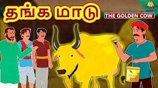 தங்க மாடு - Bedtime Stories for Kids | Tamil Fairy Tales | Tamil Stories | Koo Koo TV