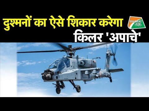 अपाचे हेलीकॉप्टर से जुड़ी वो बातें जो इसे बनाती हैं सबसे ताकतवर !
