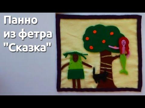 Панно из фетра - Сказка своими руками