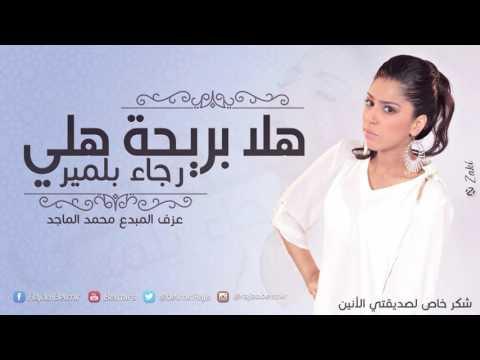 هلا بريحه هلي - رجاء بلمير | Hala Brehat Hali - Rajaa Belmir