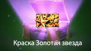 ОТКРЫВАЕМ 200 КОНТЕЙНЕРОВ за ВОЙНУ! / ВЫПАЛО МНОГО КРУТОГО?? / ТАНКИ ОНЛАЙН