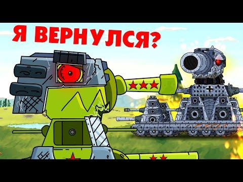 Невероятное возвращение КВ-44 - Мультики про танки / Майнкрафт