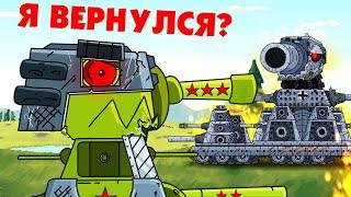 Невероятное возвращение КВ 44 Мультики про танки Майнкрафт
