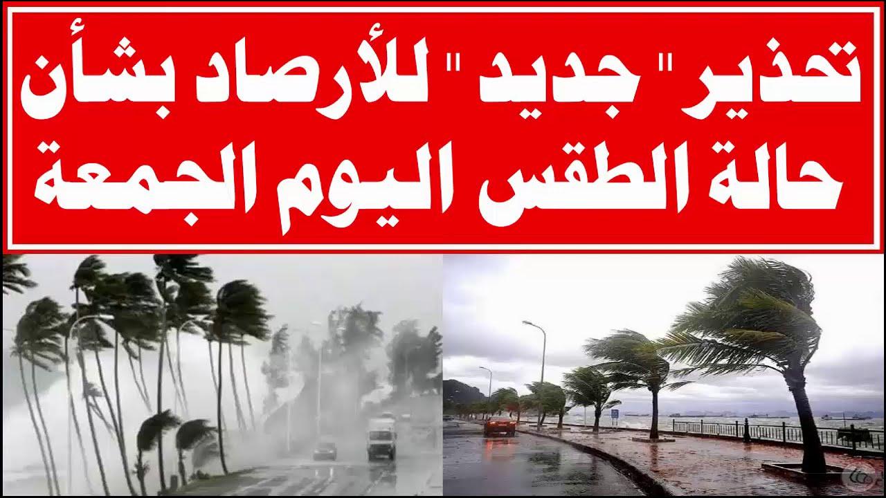 """صورة فيديو : عاجل جدا تحذير """"جديد"""" للأرصاد بشأن حالة الطقس اليوم الجمعة 23- 10- 2020"""