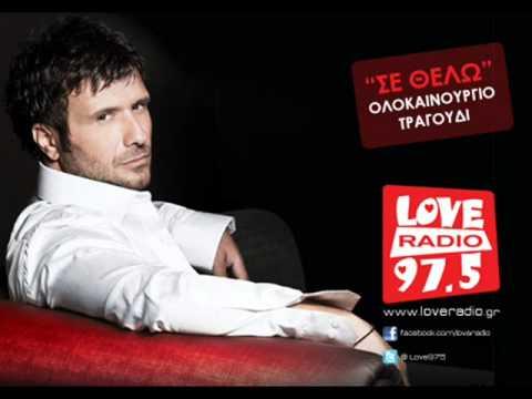 Ολοκαίνουργιος Γιάννης Πλούταρχος στο Love Radio 97,5