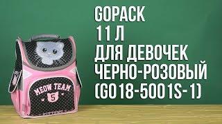 Розпакування GoPack 34х26х13 см 11 л для дівчаток Чорно-рожевий GO18-5001S-1