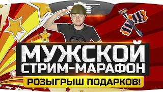 Мужской Стрим-Марафон  Розыгрыш Подарков на 23 Февраля 23 фев, 12-00 МСК