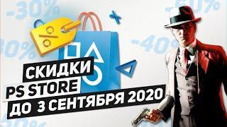 НОВЫЕ СКИДКИ НА ИГРЫ ДЛЯ PS4 - ДО 3 СЕНТЯБРЯ 2020