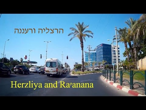 City Tour in Herzliya and Raanana, Sharon plain, Israel נסיעה בהרצליה ורעננה שבשרון