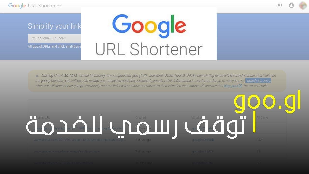 جوجل توقف خدمة اختصار الروابط Goo Gl نهائيا Youtube