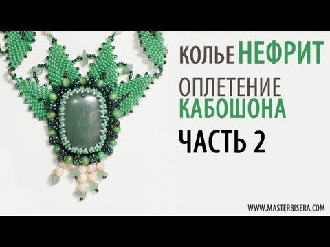 """Оплетение Кабошона. Часть 2/Tutorial: Necklace """"Jade"""". Twining cabochon. part 2"""