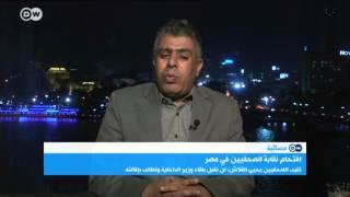 """مسائية DW- عماد الدين حسين: """"الحكومة المصرية هي الخاسرة في قضية اقتحام نقابة الصحفيين"""""""